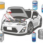 車の部品を交換する目安は、どのタイミングですか?