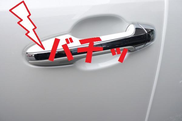 車のドアに触れると静電気がスゴイ