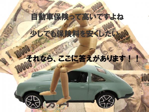 自動車保険を安くしたい