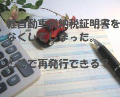 軽自動車税納税証明書