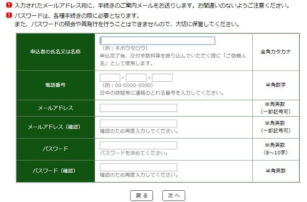 希望番号申込サービス