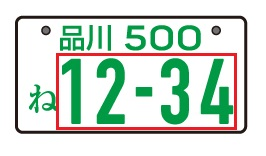 希望ナンバーで取得できるのは、4桁の数字のみです。